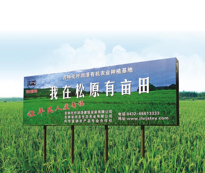 贝博官网生态农业 松原稻米基地