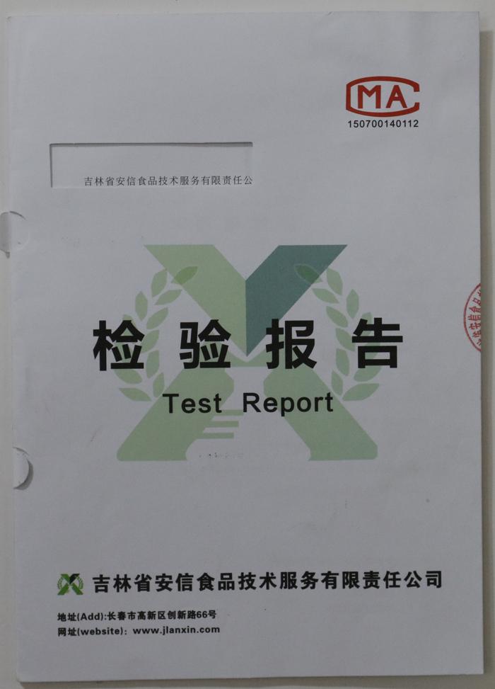 食品检验报告